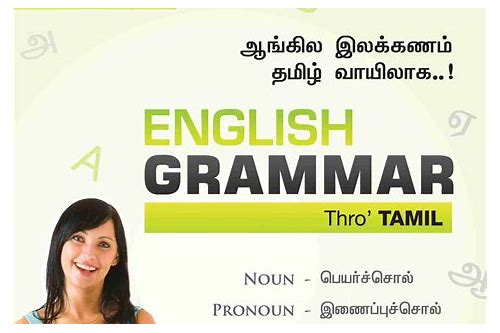 learn english through tamil ebook free download