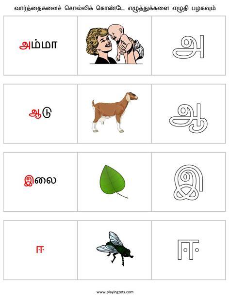 tamil worksheet tamil vowels  images worksheets