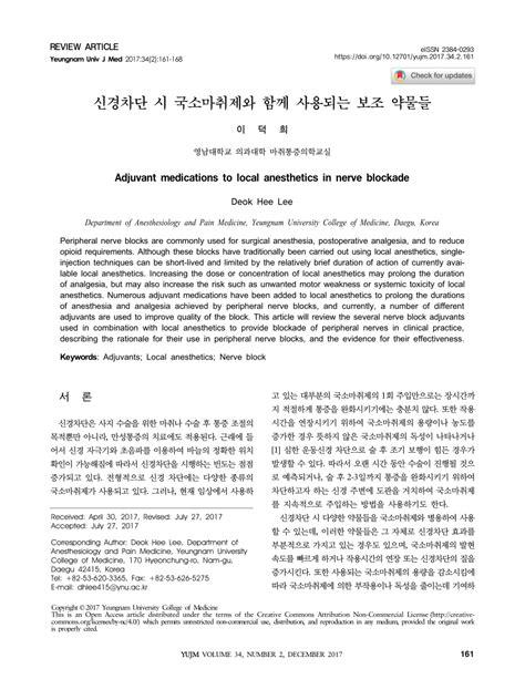 adjuvant medications  local anesthetics  nerve