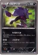 Shiny Zoroark Card Serebii net tcg psycho drive -  56 zoroark  Shiny Zoroark Card