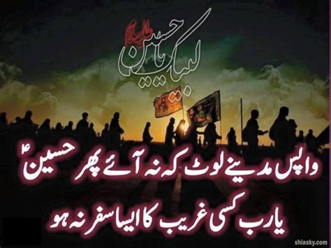 Labaik Ya Hussain As Shia Islamic Wallpapers Desktop