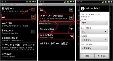 android wifi keiomobile2 の設定 android 慶應義塾 三田itc