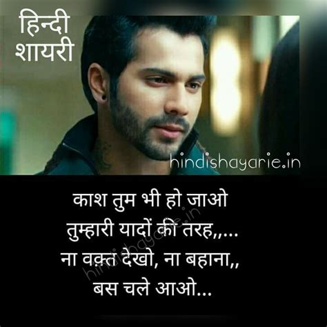 Sad Miss You Quotes In Hindi