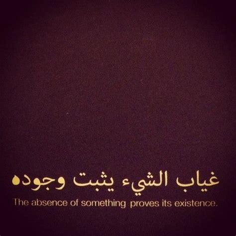motivational quotes  arabic quotesgram