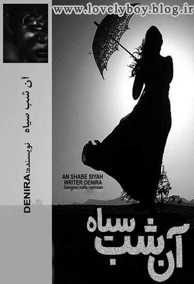 دانلود رمان آن شب سیاه | اندروید apk ، آیفون pdf ، epub و موبایل