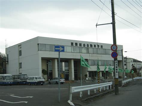 室蘭 総合 自動車 学校