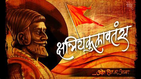 Free shivaji maharaj hd wallpapers for desktop download with full size raje shivaji maharaj, chhatrapati shivaji wallpapers, pictures, photos & images. Shiv Jayanti (Shivaji Maharaj) Images for WhatsApp DP ...