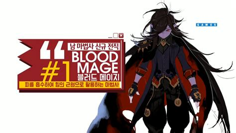 blood mage dfo world wiki