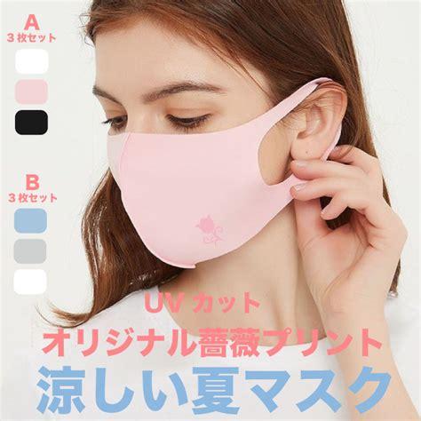 楽天 ショッピング マスク