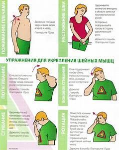 Вибромассажер от шейного остеохондроза