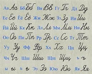 Russian handwritten alphabet | Teaching | Pinterest | Alphabet