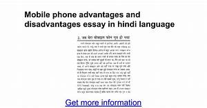 Mobile Phone Essay Help Me Write A Report Mobile Phone Essay In