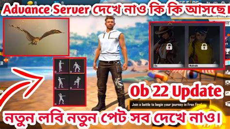 Free fire advance server is an android apk that lets users test features and elements before they're officially released. Free Fire Advance Server Full Review || New Pet, New Lobby ...