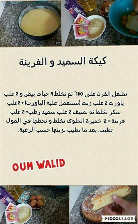 recette cuisine arabe les 77 meilleures images du tableau recettes oum walid sur cuisine arabe partage et