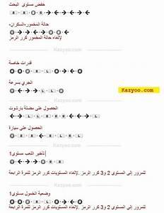 Code Gt5 Ps4 : codes gta 5 xbox arabe gta v ~ Medecine-chirurgie-esthetiques.com Avis de Voitures