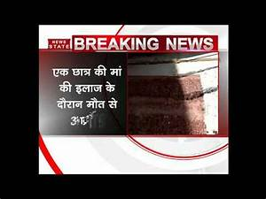 MBBS students attack Vice-chancellor office in Saifai ...