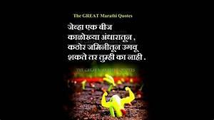 the great marat... Marathi Tapori Quotes