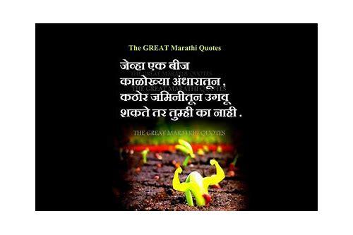 Motivational speech in marathi free download :: aganheiperc