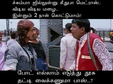 Memes Images Download - ப ட எல ல ம எட த த த ச தட ட வ க கண ம ப ஸ memes on kamal tamil oneindia