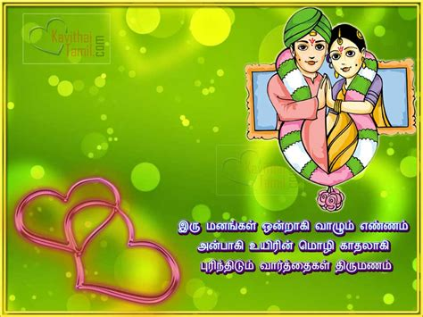 tamil kavithai  quotes  marriage thirumanam