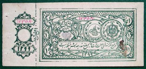 Varianty První Afghánské Bankovky Hodnoty 1 Rupie Emise