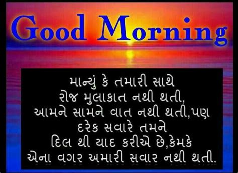 Good Morning Quotes  Best Gujarati Morning Wishes  Suvichar. Alice In Wonderland Quotes Not Myself. I Trust You Quotes For Him. Quotes For Him Sweet. Trust Quotes Dp. Mother Quotes Missing. Song Quotes Love 2015. Quotes About Love Engagement. Short Quotes About Strength And Courage