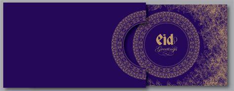 beautiful eid card designs   greeting eid cards