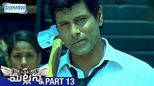 Mallanna Telugu Full Movie   Vikram   Shriya   DSP ...