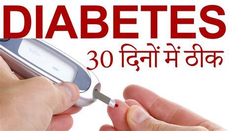il diabetes treatment  home