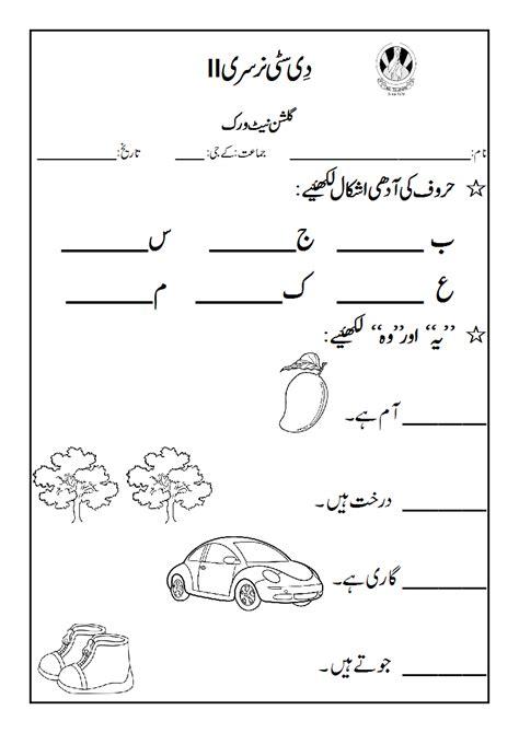 image result  kg worksheets urdu kindergarten