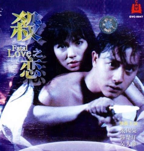 杀之恋_电影海报_图集_电影网_1905.com
