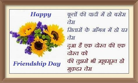 happy friendship day quotes images messages shayari