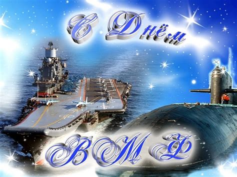 Отважным героем средь водных солдат! Открытки с Днем ВМФ бесплатно (16 штук)