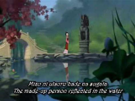 mulan reflection japanese romaji english subs cover
