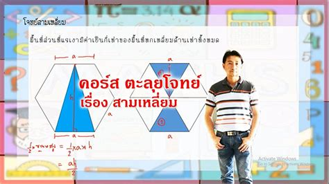โจทย์สามเหลี่ยม 17 ตะลุยโจทย์เลขประถม สำหรับนักเรียนชั้น ป4 ป5 ป6 เพื่อเตรียมสอบเข้า ม1 - YouTube