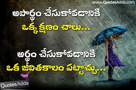 Misunderstanding In Love Quotes In Hindi