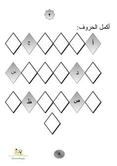 arabic sheets worksheets  kids images