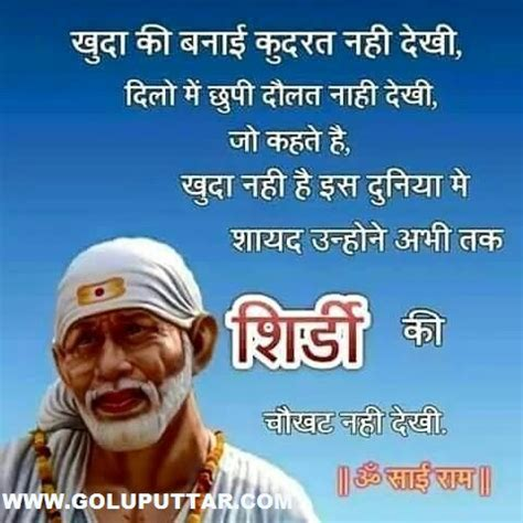 om sai baba quotes