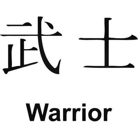japanese kanji  kanji symbol  warrior decal