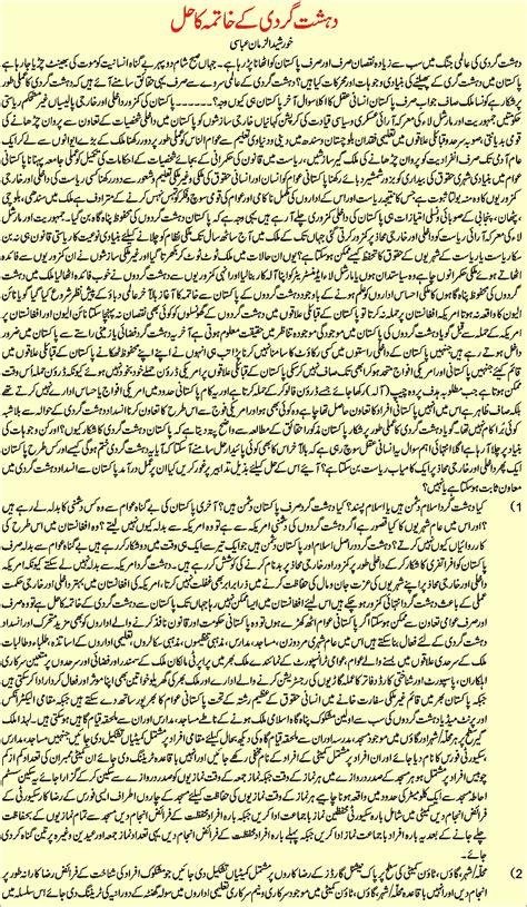 essay meaning in urdu custom writing at 10 physics