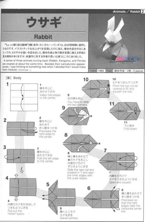 origami rabbit diagrams  bunny origami