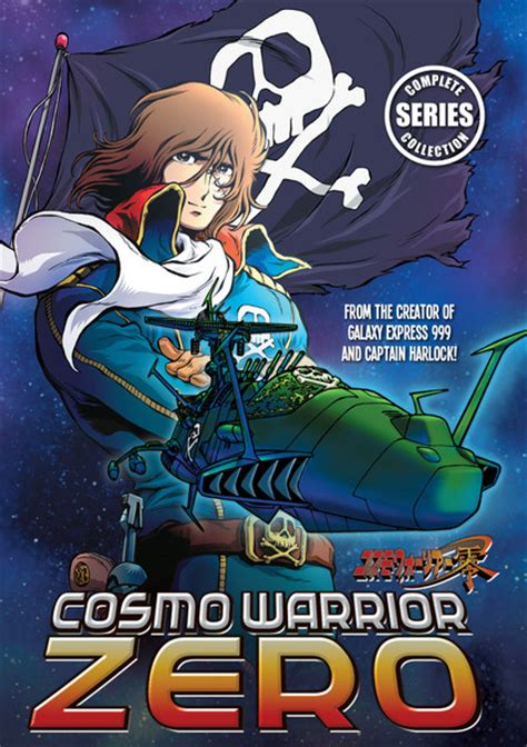 cosmo warrior  dvd