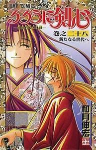 Rurouni Kenshin - Wikipedia