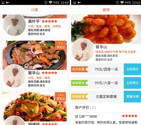 site cuisine chef china 39 s hao chushi finds nearby chefs to cook in your home