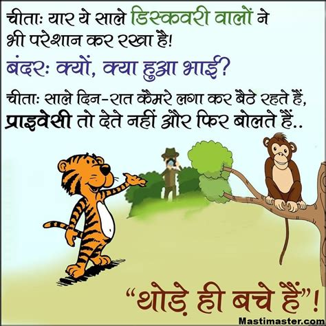 funny hindi cartoon joke photo mastimastercom