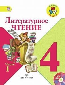 чтение учебник ответы на вопросы
