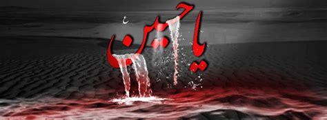Muharram Ul Haram Covers Photos For Fb