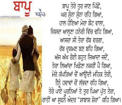 punjabi poem  fathers love mmmm dad poems papa