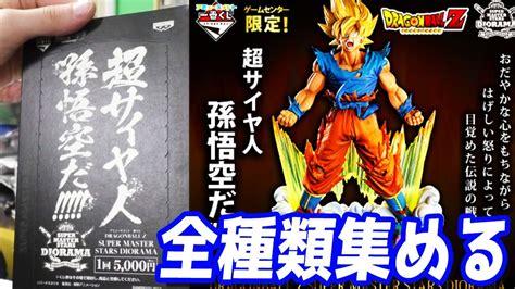 ドラゴンボール 一 番 くじ 5000 円
