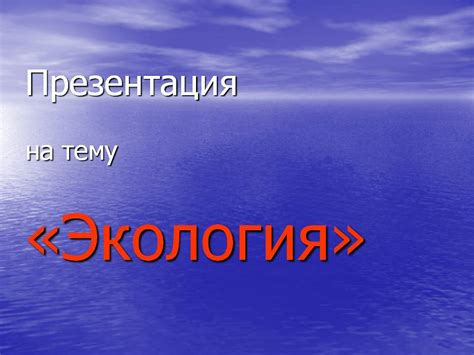 Презентация на тему «Экология»  Презентация 74001